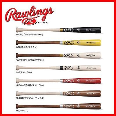 【即日出荷】 ローリングス 硬式 バット Adirondack Big Stick メイプル USA 木製 BHW7FMBL