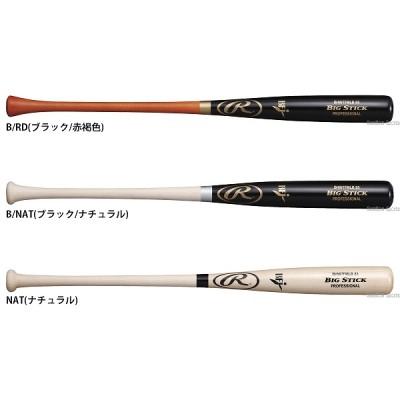 【即日出荷】 ローリングス 硬式 バット Big Stick メイプル JAPAN 木製 BHW7FMLB