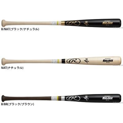 ローリングス 硬式 バット MAC JACK 木製 (メイプル JAPAN) プロモデル BHW8PRO