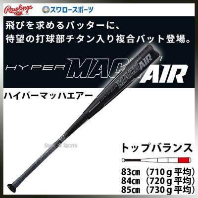 【即日出荷】 送料無料 ローリングス Rawligs 軟式 バット ハイパーマッハエアー HYPER MACH AIR Ti トップバランス