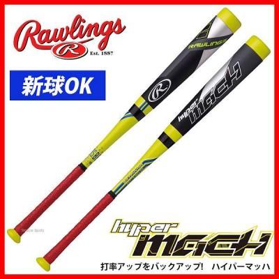 【即日出荷】 ローリングス 軟式 バット ハイパーマッハ (ミドルバランス) FRP製 BR7FHYMA 軟式用  野球用品 スワロースポーツ