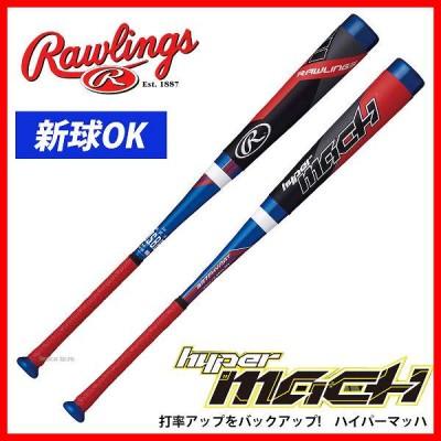 【即日出荷】 ローリングス 軟式 バット ハイパーマッハ (トップバランス) FRP製 BR7FHYMAT 軟式用  野球用品 スワロースポーツ