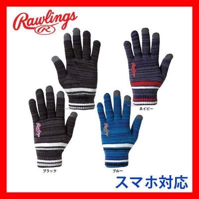 ローリングス 手袋 ニット手袋 (のびのび) 防寒用 スマホ対応 EAC7F03