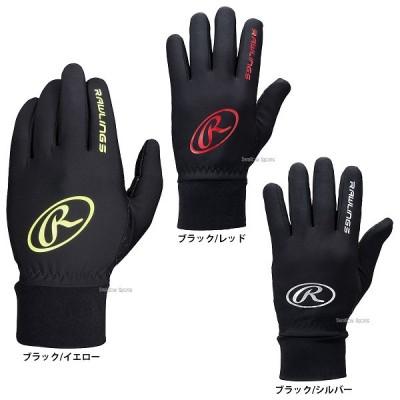【即日出荷】 ローリングス 手袋 ハイパーストレッチ フリース ニット (滑りとめ付) 防寒用 EAC8F03 両手用