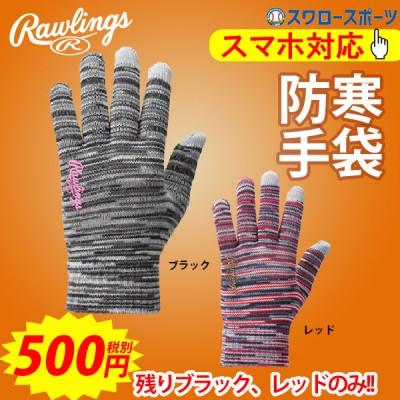 【即日出荷】 ローリングス 手袋 ニット (のびのび) 防寒用 スマホ対応 EAC8F12 両手用