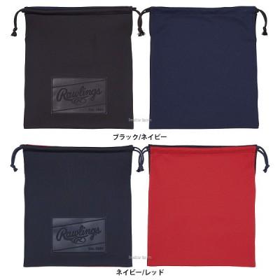 【即日出荷】 ローリングス グラブ袋 エンボスマーク EAC8S01