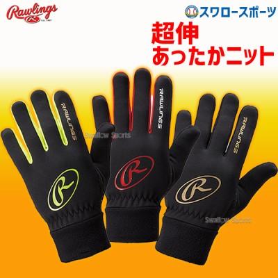 【即日出荷】 ローリングス Rawlings ウェアアクセサリー ハイパーストレッチ ニット 手袋 EAC9F03