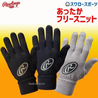 【即日出荷】 ローリングス Rawlings ウェアアクセサリー ハイパーストレッチ フリース ニット 手袋 EAC9F05