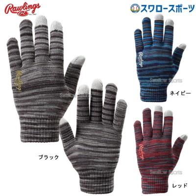 ローリングス Rawlings ウェアアクセサリー ニット 手袋 EAC9F06
