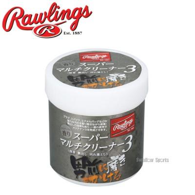 ローリングス メンテナンス スーパーマルチ クリーナーオイル 3 (保革、艶出し、汚れ落とし) ココナッツミルク グラブ用 EAOL9S01