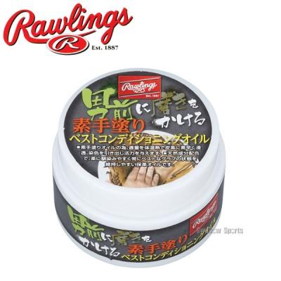 【即日出荷】 ローリングス メンテナンス 素手塗り ベストコンディショニング オイル グラブ用 EAOL9S03