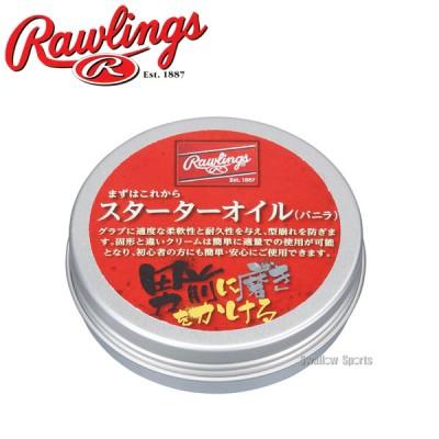 ローリングス メンテナンス まずはこれから スターター 保革クリーム バニラ グラブ用 EAOL9S04
