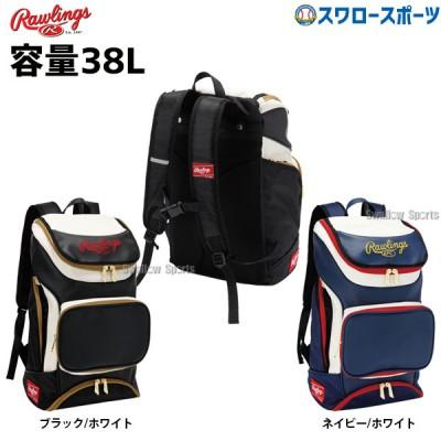 【即日出荷】 ローリングス バッグ チーム バックパック 38L 野球リュック EBA9S01