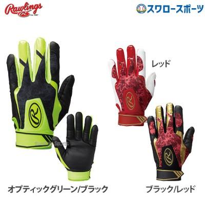 【即日出荷】 ローリングス 手袋  バッティンググラブ ハイパーグリップ 両手用 EBG10S02 バッティンググローブ