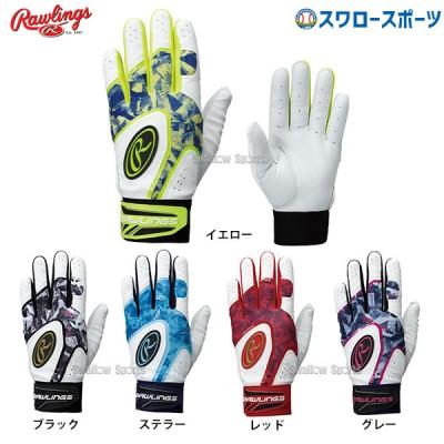 【即日出荷】 ローリングス 手袋 バッティンググラブ 天然皮革 両手用 EBG10S05 バッティンググローブ