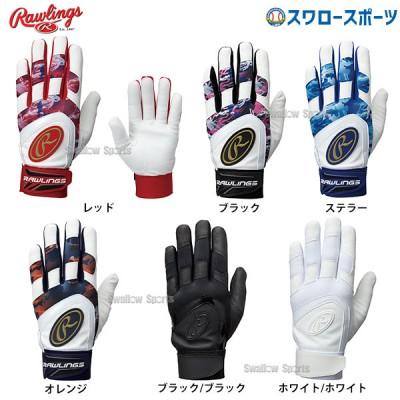 【即日出荷】 ローリングス 手袋 バッティンググラブ ハイパーグリップ 両手用 EBG10S06 バッティンググローブ