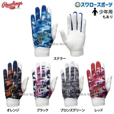 【即日出荷】 ローリングス 手袋 守備用グラブ 少年兼用 片手用 EBG10S07