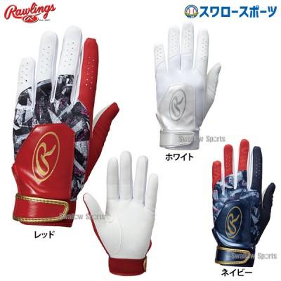 【即日出荷】 ローリングス 手袋 守備用グラブ 片手用 EBG10S08