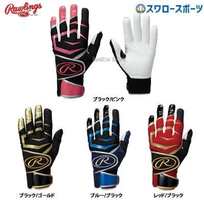 【即日出荷】 ローリングス 手袋 バッティンググラブ 両手用 EBG10S09 バッティンググローブ