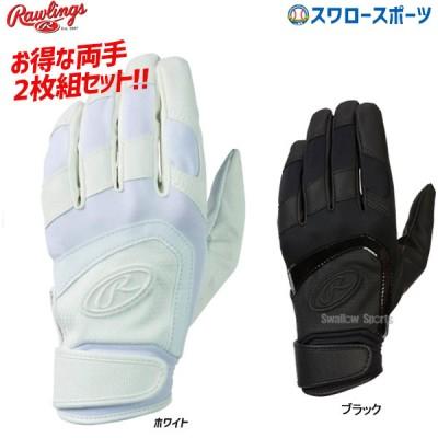 【即日出荷】 ローリングス Rawligs 両手用 2セット組 バッティンググラブ 手袋 EBG9F01-2P