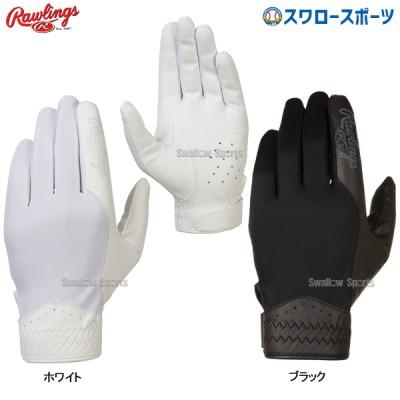 【即日出荷】 ローリングス Rawligs 守備用グラブ 2枚組 守備用手袋 EBG9F02-2P