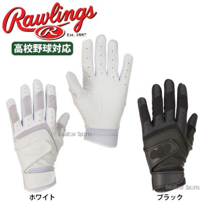 【即日出荷】 ローリングス 手袋 ハイスクール ダブルベルト バッティンググラブ 両手用 EBG9S02 高校野球