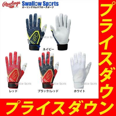 【即日出荷】 ローリングス 手袋 ハイパーレイン 全天候型グローブ バッティンググラブ (ナノフロント) 両手用 EBG9S05
