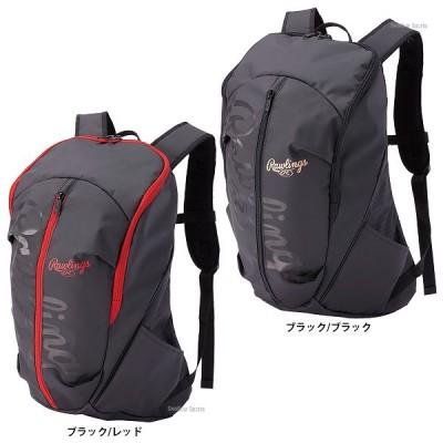 【即日出荷】 ローリングス バッグ バックパック 30L リュック EBP7F06 バッグ バック 野球用品 スワロースポーツ