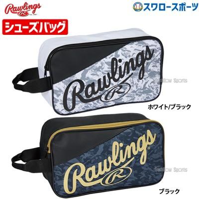 【即日出荷】 ローリングス Rawlings シューズバッグ バッグ シューズ ESC10S01