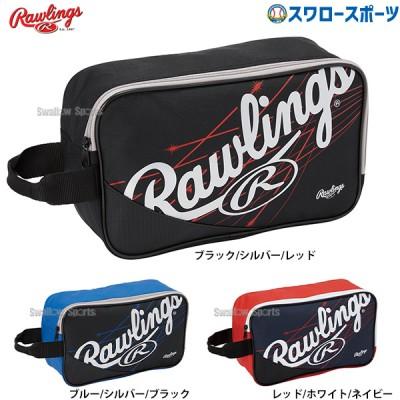 【即日出荷】 ローリングス バッグ シューズバッグ Rawlings ESC11S01