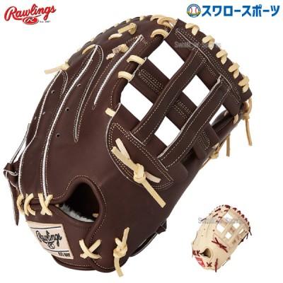 送料無料 ローリングス 硬式 ファーストミット HOH JAPAN  一塁手用 GH1FHJ3LE rawlings