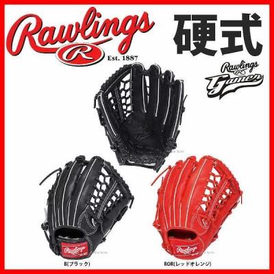 【即日出荷】 ローリングス 硬式 グラブ ローリングスゲーマー 外野手用 GH7FG8L 硬式用 グローブ 野球用品 スワロースポーツ