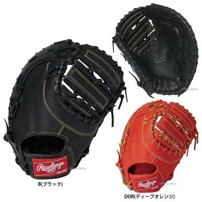 【即日出荷】 送料無料 ローリングス 限定 硬式 ファーストミット 一塁手 ローリングスゲーマー ファースト用 高校野球対応 GH8FG3ACD