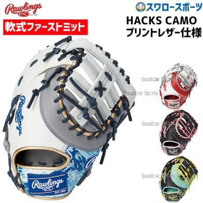 【予約商品】3月上旬発送予定 ローリングス 限定 軟式 ファーストミット 一塁手用 HOH HACKS CAMO HOH ハックス カモ GR1HOM53 Rawlings
