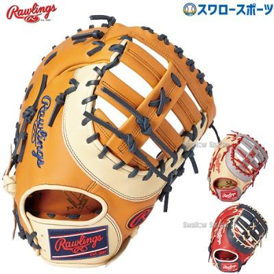 【予約商品】3月上旬発送予定 ローリングス 軟式 ファーストミット 一塁手用 ハイパーテック R2G カラーズ GR1HTC3ACD Rawlings