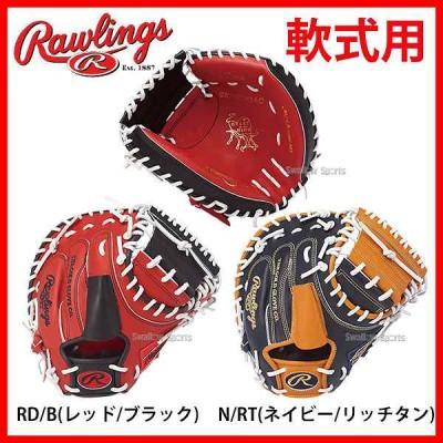 【即日出荷】 ローリングス 限定 軟式 ミット HOH カラーシンクパッチ Japan Limited Order Quality キャッチャー用 GR7FHHS2AC