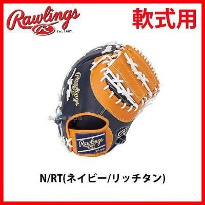 【即日出荷】 ローリングス 限定 軟式 ミット HOH カラーシンクパッチ Japan Limited Order Quality ファースト用 GR7FHHS3ACD