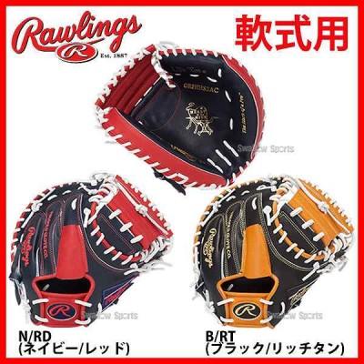 【即日出荷】 ローリングス 限定 軟式 ミット HOH カラーシンクパッチ Japan Limited Order Quality キャッチャー用 GR8HHS2AC