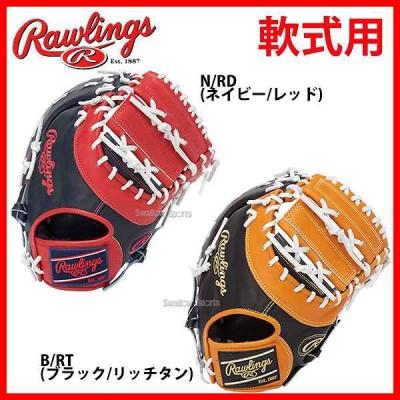 【即日出荷】 ローリングス 限定 軟式 ミット HOH カラーシンクパッチ Japan Limited Order Quality ファースト用 GR8HHS3ACD