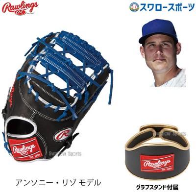 【予約商品】10月中旬発送予定 ローリングス 軟式グローブ グラブ ファーストミット 一塁手用 RGGC MLB2020 アンソニー リゾモデル GRXMLBAR44B Rawlings