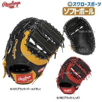 ローリングス Rawlings ソフトボール キャッチャーミット ファーストミット ソフト 捕手・一塁手兼用 GS9FHTC3ACD