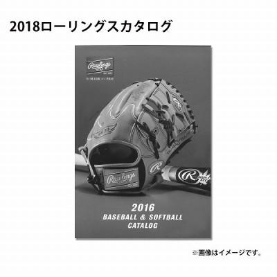 ローリングス 野球カタログ2018年 PR18CT