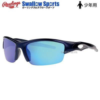 ローリングス 野球 サングラス ジュニア用 RY132