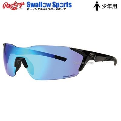 ローリングス 野球 サングラス ジュニア用 RY1801