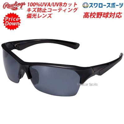 ローリングス 野球 サングラス アクセサリー 高校野球対応 偏光レンズ S18S1B