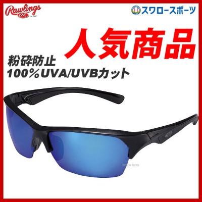 【即日出荷】 ローリングス 野球 サングラス アクセサリー 偏光レンズ S18S1BL