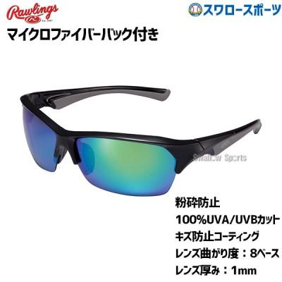 ローリングス 野球 サングラス アクセサリー 偏光レンズ S18S1GRN