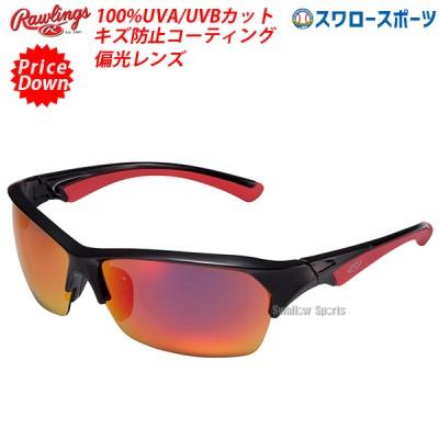 ローリングス 野球 サングラス アクセサリー 偏光レンズ S18S1RD