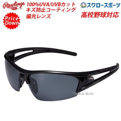 ローリングス アクセサリー サングラス 偏光レンズ 高校野球対応 S18S2B