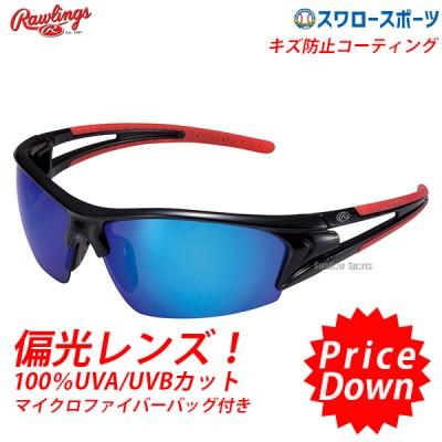 【即日出荷】 ローリングス 野球 サングラス アクセサリー 偏光レンズ S18S2BL